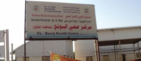 Ospedale di Bunj, Sud Sudan